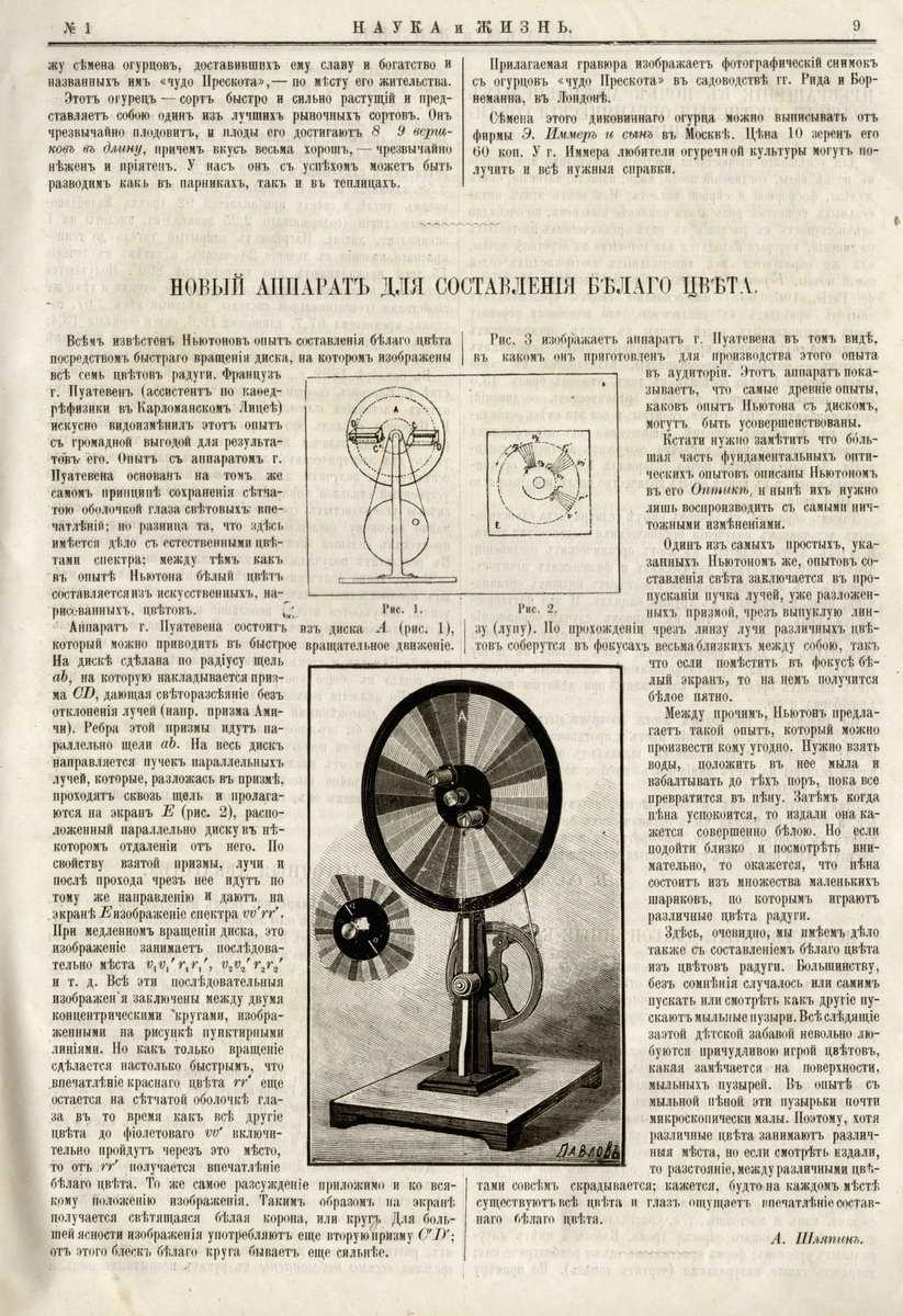 журнал наука и жизнь №3 2013