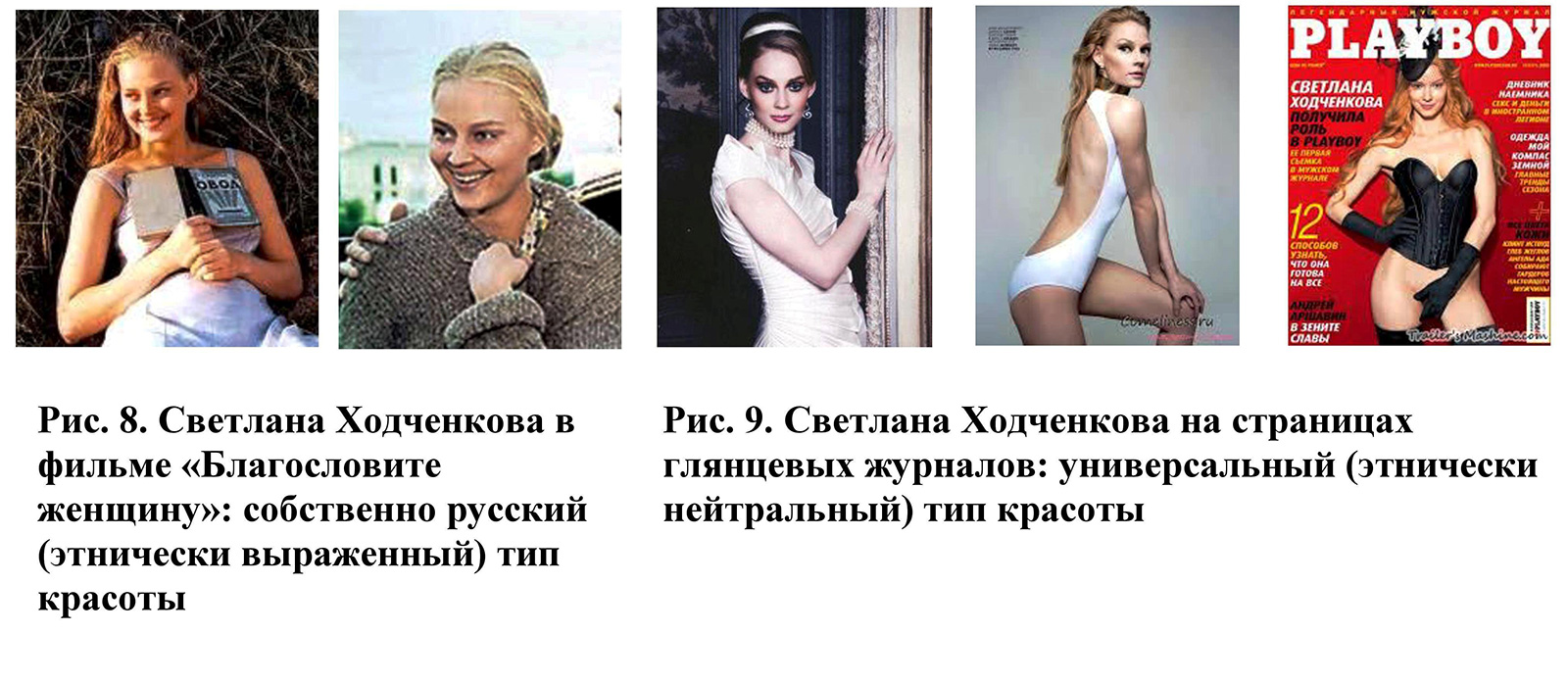 Русская блондинка и иностранец фото 497-722